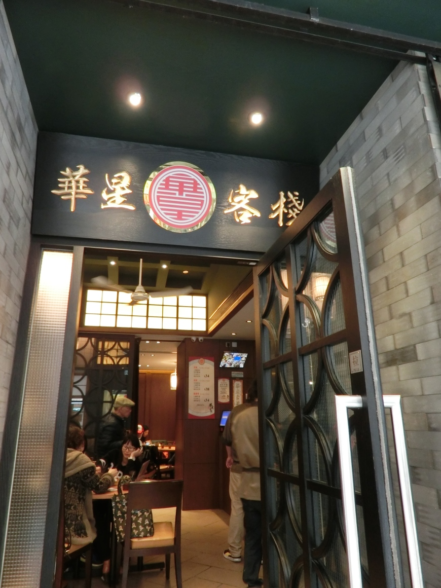 huaxing-restaurant hong kong