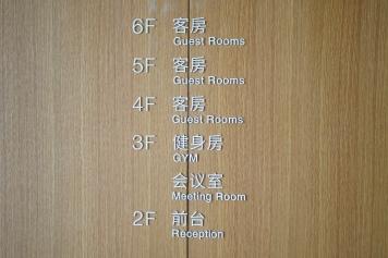 minimalist hotel guangzhou china muji hotel 26
